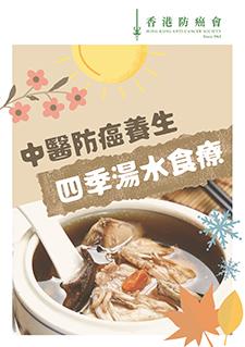 香港防癌會